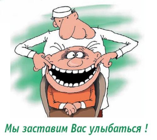Открытки С Днем стоматолога. Мы заставим вас улыбаться