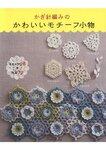 Cute Crochet Motifs 70446 2017