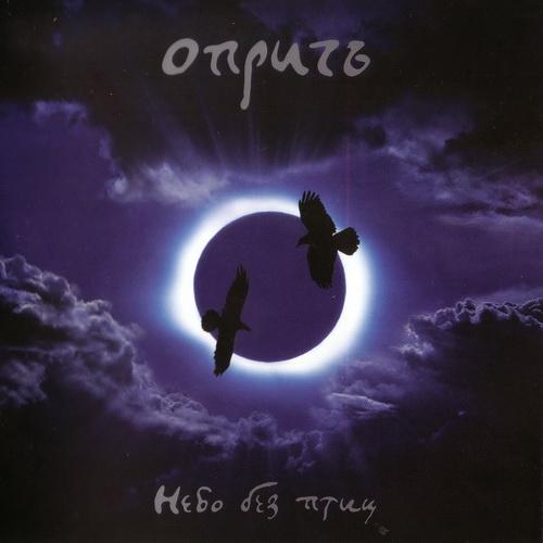Опричь - 2013 - Небо Без Птиц [Casus Belli Musica, CBM 016CD, Russia]
