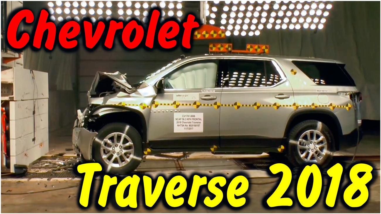 Новый краш тест Chevrolet Traverse 2018