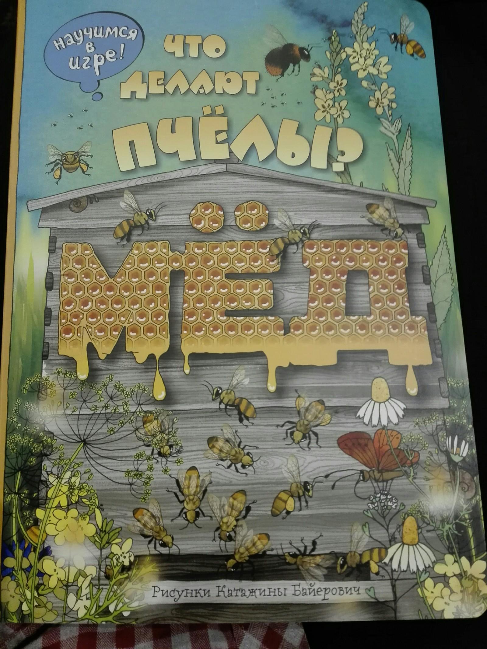 Детская книжка Что делают божие коровки
