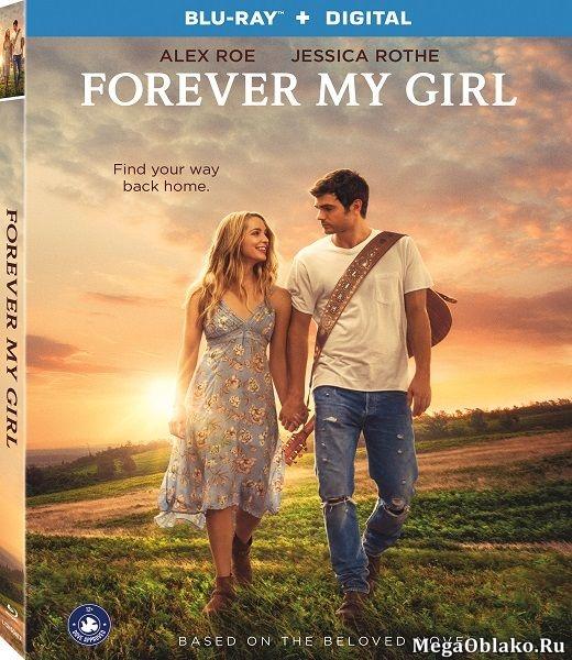 Навсегда моя девушка / Forever My Girl (2018/BDRip/HDRip)