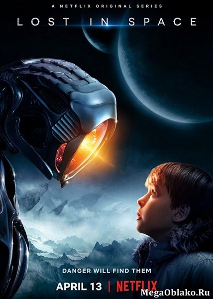 Затерянные в космосе (1 сезон: 1-10 серии из 10) / Lost in Space / 2018 / ПМ (IdeaFilm) / WEB-DLRip + WEB-DL (1080p)