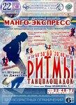 """22.04.18 Манго-экспресс """"Ритмы танцплощадок"""""""