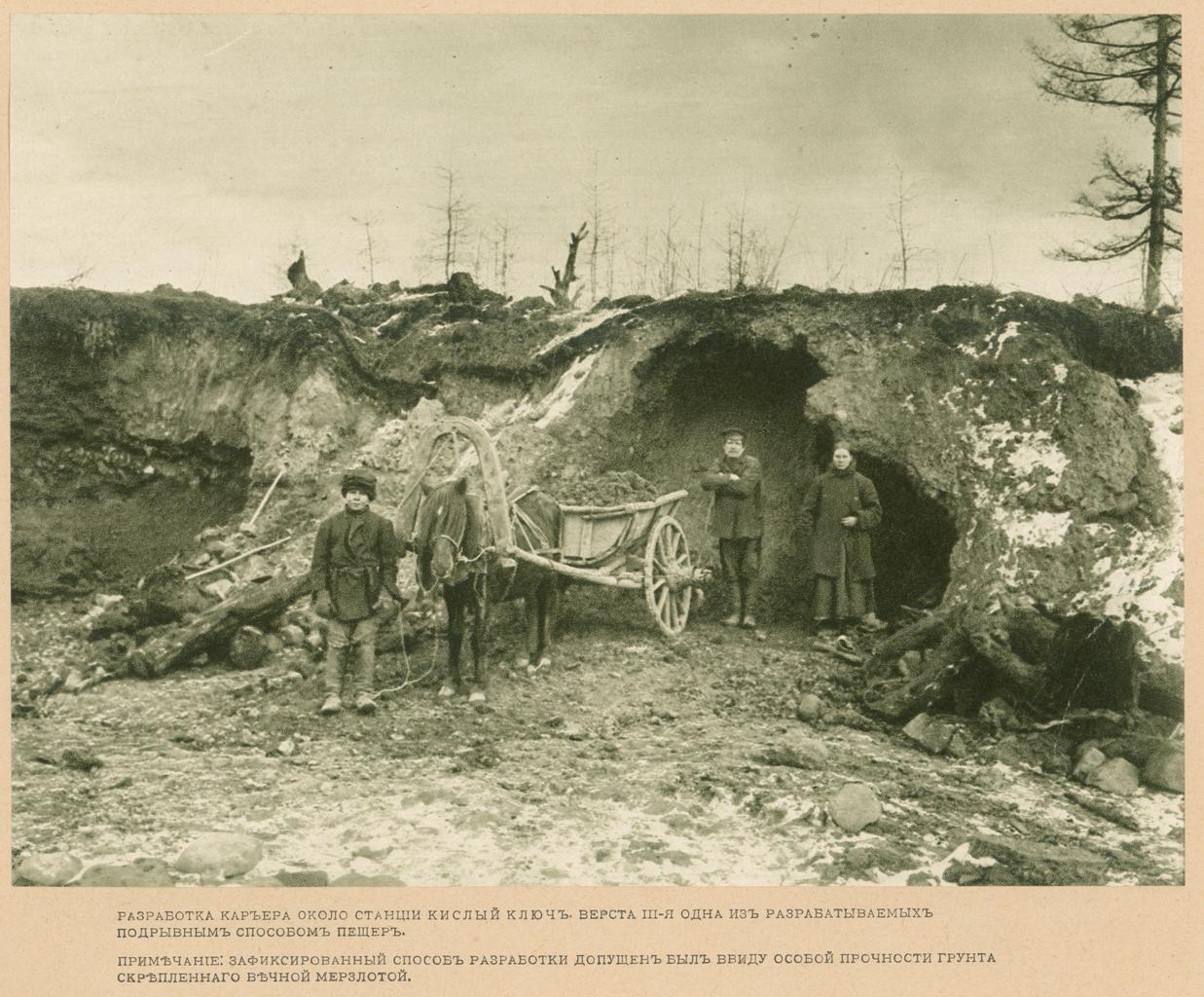 Верста 111. Разработка карьера около станции Кислый Ключ. Одна из разрабатываемых подрывным способом пещер