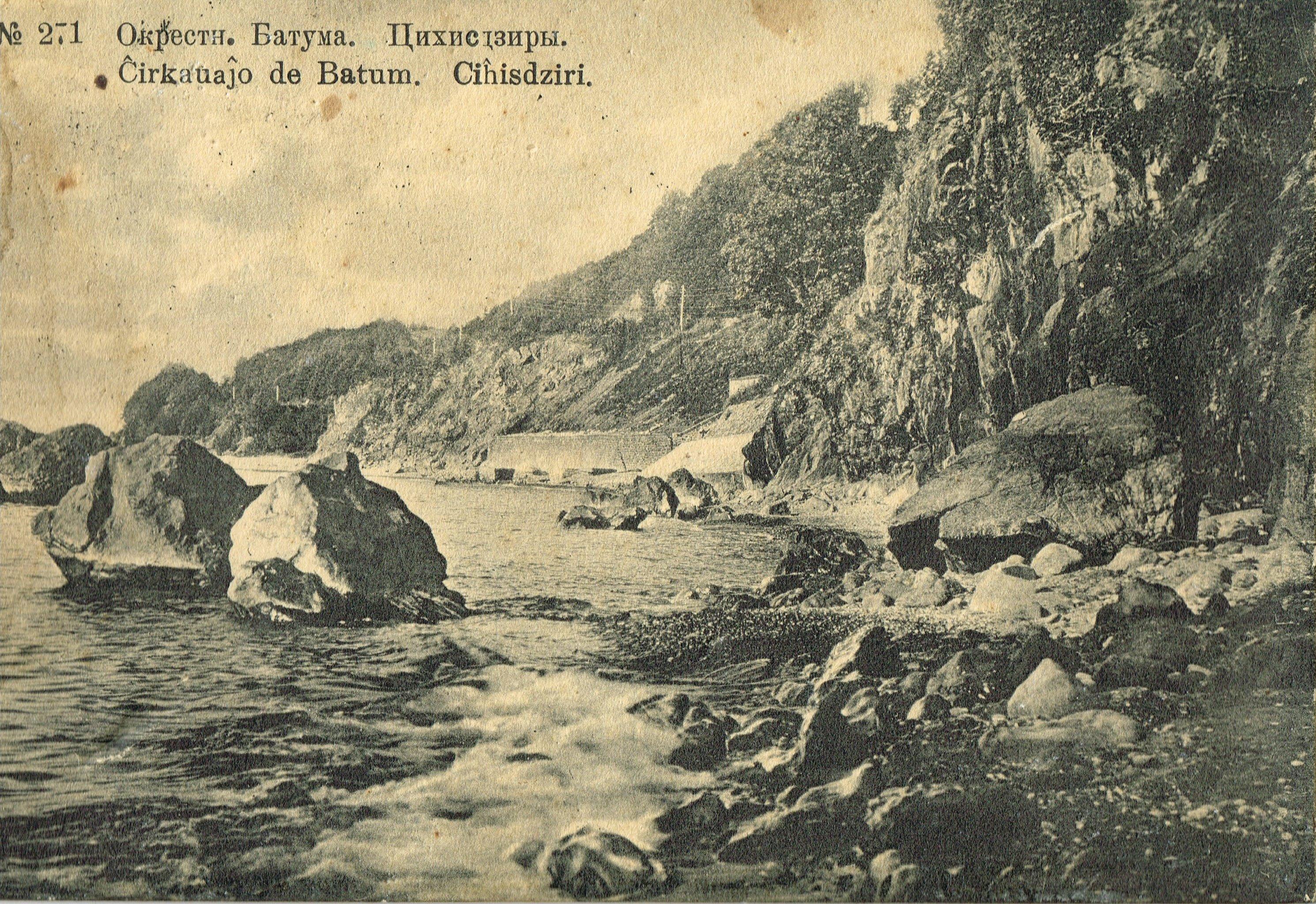 Окрестности Батума. Цихесдзири