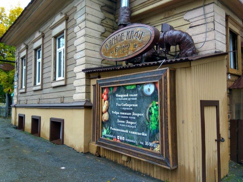 Томск - день3 - семинар2, мясное кафе - 22.jpg