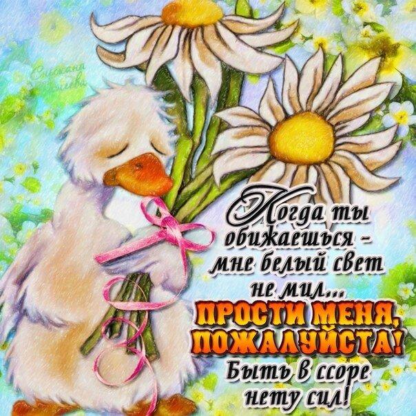 Поздравляет днем, открытка маме с прощением