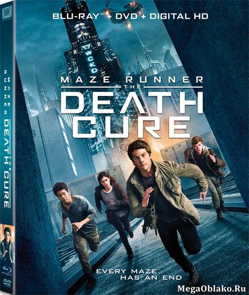 Бегущий в лабиринте: Лекарство от смерти / Maze Runner: The Death Cure (2018/BDRip/HDRip)