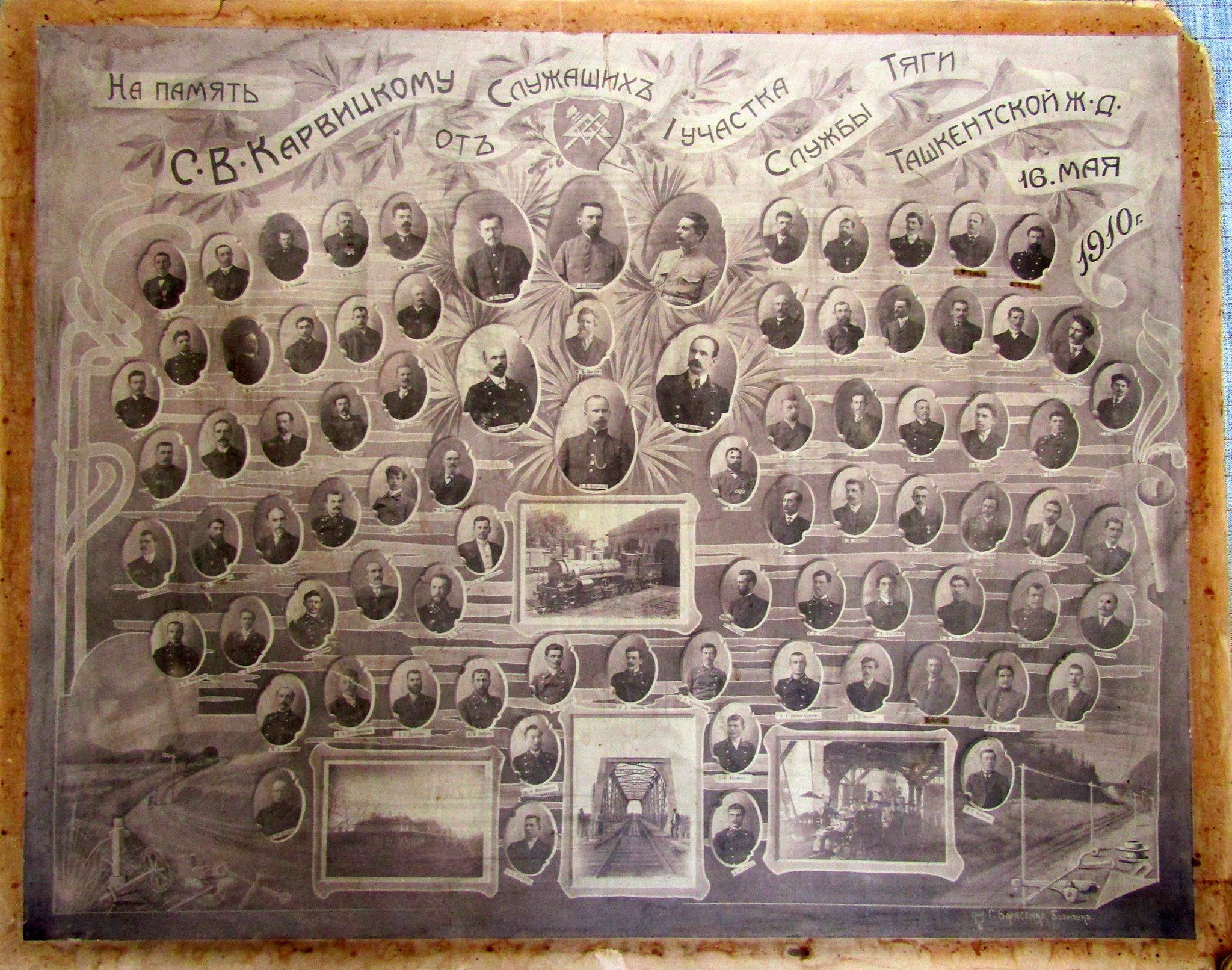 Служащие 1-го участка Службы Тяги Ташкентской железной дороги, 1910